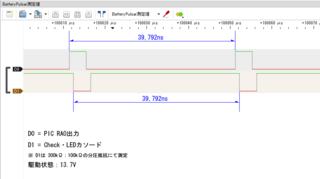 BatteryPulsarロジアナ測定値1.png