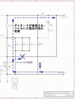 パルサー回路間違え3.jpg