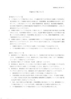 不服申し立て等について(1280).jpg