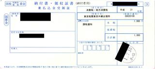 国税収納金資金 納付書・領収書 兼支払金領収書(1280).jpg