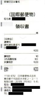 国際郵便物・領収書.jpg