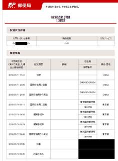 cnc3018 郵便追跡.jpg